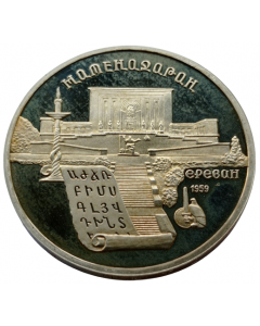 União Soviética 5 Rublos  1990  Proof - Instituto Matenadaran de Manuscritos Antigos em Yerevan