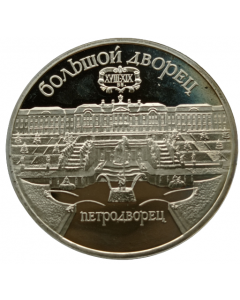União Soviética 5 Rublos  1990  Proof - Palácio de Peterhof