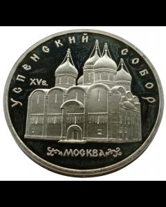 União Soviética 5 Rublos  1990  Proof - Catedral da Dormição