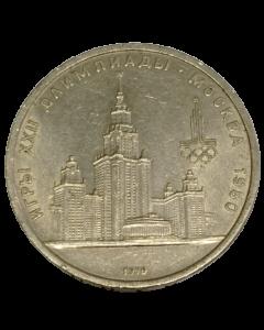 URSS 1 Rublo 1979 - XXII Jogos Olímpicos de verão, Moscou 1980 - Universidade