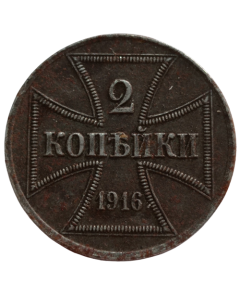 Alemanha (moeda militar) 2 Copeques 1916 A