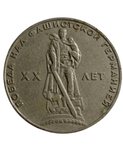 União Soviética 1 Rublo 1965 - 20º aniversário da segunda guerra mundial