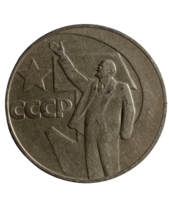 União Soviética 1 Rublo 1967 - 50º aniversário - Governo da União Soviética
