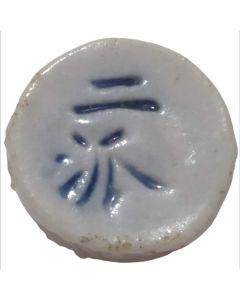 Token Sião - Porcelana
